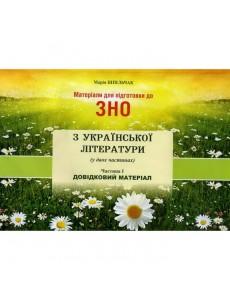 Матеріали для підготовки до ЗНО з української літератури Частина І. Шпільчак