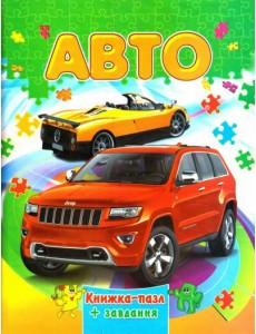 Книжка-пазл Авто