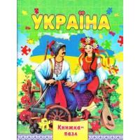 Книжка-пазл Україна