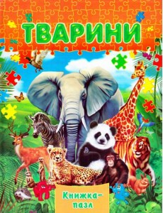 Книжка-пазл Тварини