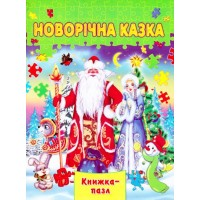 Книжка-пазл Новорічна казка