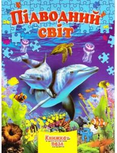 Книжка-пазл Підводний світ