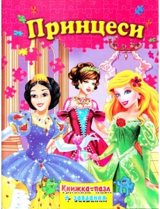 Книжка-пазл Принцеси