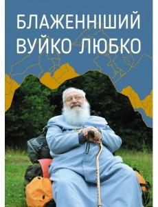 Блаженніший Вуйко Любко