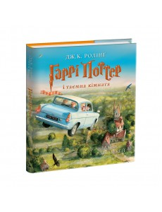 Гаррі Поттер і таємна кімната ілюстрована.