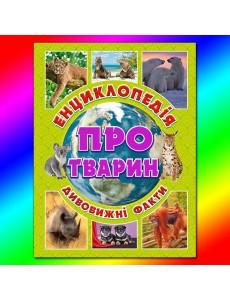 Енциклопедія про тварин. Зелена