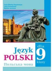 Польська мова 9 кл. Біленька Підручник
