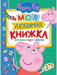 PеppaPig - Моя улюблена книжка