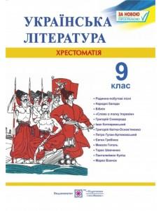 Українська література 9 кл. Хрестоматія. Витвицька