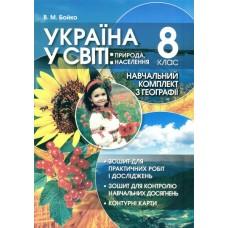 Географія 8 кл. Україна у світі. Бойко