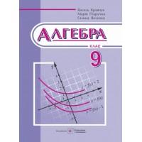 Алгебра 9 кл. Підручник Кравчук