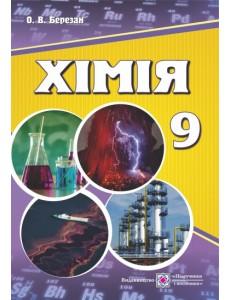 Хімія 9 кл. Березан Підручник