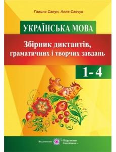 Збірник диктантів, граматичних і творчих завдань з української мови у початкових класах
