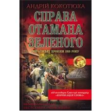 СПРАВА ОТАМАНА ЗЕЛЕНОГО українські хроніки 1919р