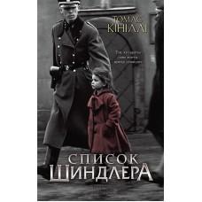 СПИСОК ШИНДЛЕРА.  Кініллі Т.