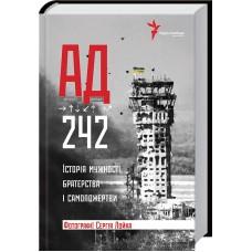 АД 242 історія мужності, братерства і самопожертви
