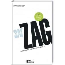 ZAG найкращий посібник з брендингу