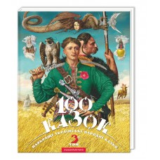 100 казок том 3-й Абабагаламага
