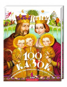100 казок 1-й том Абабагаламага