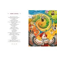 100 казок 2-й том Абабагаламага
