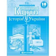 Контурні карти. Історія України. 10 клас