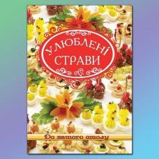Улюблені страви| Кулінарна книга рецептів