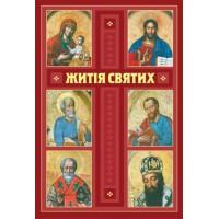 Житія святих (в одному томі)  І.Я.Луцик