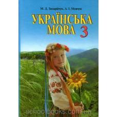 Українська мова 3 клас.Захарійчук М.Д. Підручник.