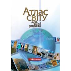 Атлас світу для всієї родини