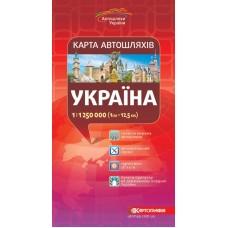 Карта автошляхів. Україна, м-б 1:1 250 000