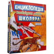 Енциклопедія необхідних знань школяра