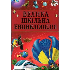 Велика енциклопедія школяра