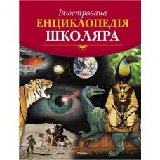 Ілюстрована енциклопедія школяра