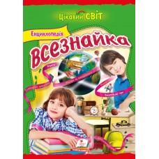 Енциклопедія Всезнайка.