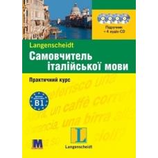 Самовчитель італійської мови. Практичний курс (+4 CD)