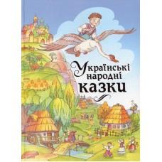 Українські народні казки Махаон