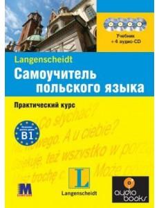 Самовчитель польскої мови + 4 CD
