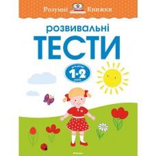 Розвивальні тести для дітей 1-2 років