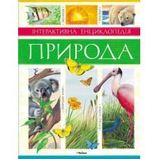 Природа. Інтерактивна енциклопедія