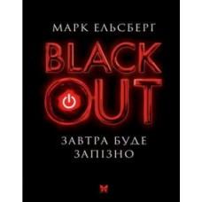 Марк Ельсберг: Blackout. Завтра буде запізно