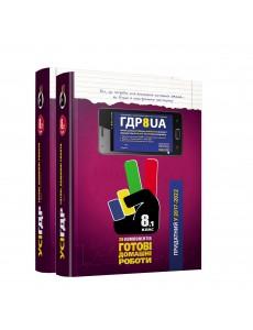 8 клас (1,2 том) Готові домашні роботи + подарунок