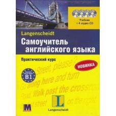 Самовчитель англійської мови. Практичний курс + 4CD
