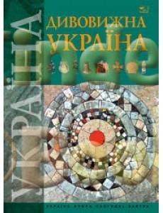 Дивовижна Україна