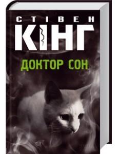 ДОКТОР СОН С.Кінг