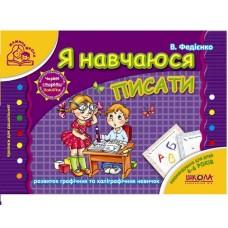 Мамина школа (4-6 років). В. Федієнко. Я навчаюся писати.