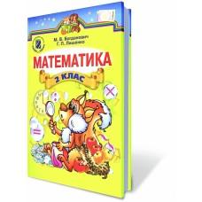 Математика 2 кл. Богданович М.В., Лишенко Г.П. Підручник