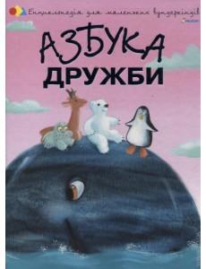 Азбука дружби Для дітей Видавництво Фактор