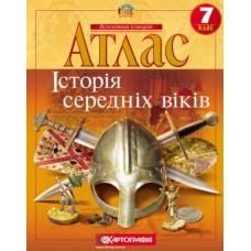Атлас. Історія середніх віків. 7 клас