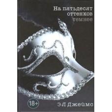 П'ятдесят відтінків темряви. Книга друга