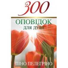 300 коротких оповідок для діші Свічадо